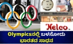 Make in India at Olympics