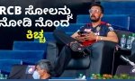 RCB loses infront of Sudeep
