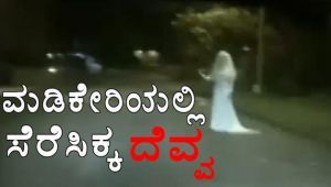 New Year Ghost | OneIndia Kannada