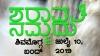 ಬೆಂಗಳೂರಿಗೆ ಶರಾವತಿ ನೀರು : ಜುಲೈ 10ರಂದು ಶಿವಮೊಗ್ಗ ಬಂದ್