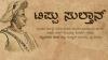 ಟಿಪ್ಪು ಜಯಂತಿ ರದ್ದು : ಹುಬ್ಬಳ್ಳಿಯಲ್ಲಿ ಕಾಂಗ್ರೆಸ್ ಪ್ರತಿಭಟನೆ