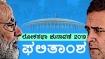ಲೋಕಸಭೆ ಚುನಾವಣೆ 2019 ಫಲಿತಾಂಶ LIVE : ಯಾರ ಕೈಗೆ ಭಾರತದ ಲಗಾಮು?