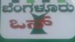 ಕರ್ನಾಟಕ, ಬೆಂಗಳೂರು ಒನ್ ಕೇಂದ್ರದಲ್ಲಿ ಎಲ್ಎಲ್ಆರ್ ಲಭ್ಯ