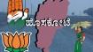 ಹೊಸಕೋಟೆ ಕ್ಷೇತ್ರ ಪರಿಚಯ: ಎಂಟಿಬಿಗೆ ಪ್ರತಿಷ್ಠೆ, ಕಾಂಗ್ರೆಸ್ಗೆ ಪ್ರತೀಕಾರದ ಹಂಬಲ