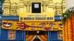 ಅಕ್ಟೋಬರ್ 17ರಿಂದ ಹಾಸನಾಂಬೆ ದರ್ಶನ ಪಡೆಯಿರಿ