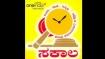 ಸಕಾಲ ಸೇವೆ ಬಳಕೆ: ಬೆಂಗಳೂರಿಗೆ ಕೊನೆಯ ಸ್ಥಾನ