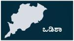 ಒಡಿಸ್ಸಾ ರಾಜ್ಯ ವಿಧಾನಸಭೆ ಚುನಾವಣೆ ಫಲಿತಾಂಶ