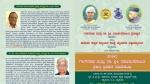 ಮೈಸೂರಲ್ಲಿ ಬಿ.ಎಲ್ ವೇಣುರಿಗೆ ಗಳಗನಾಥ ಪ್ರಶಸ್ತಿ ಪ್ರದಾನ