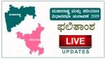 Maharashtra and Haryana Election Results 2019 Live: ಫಲಿತಾಂಶಕ್ಕೆ ಕ್ಷಣಗಣನೆ