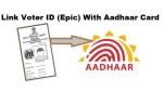 ಆಧಾರ್- ವೋಟರ್ ಐಡಿ ಲಿಂಕ್: ರಾಜಕಾರಣಿಗಳಿಗೆ ಅಸಲಿ ಪರೀಕ್ಷೆ ಇನ್ನು ಶುರು