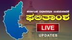 Karnataka By-Election Results 2019 LIVE:ಎಲ್ಲರ ಚಿತ್ತ ಮತಎಣಿಕೆಯತ್ತ