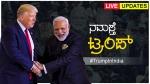Donald Trump India Visit Live: ನಮಸ್ತೆ ಟ್ರಂಪ್, ಭಾರತಕ್ಕೆ ಸ್ವಾಗತ, ಸುಸ್ವಾಗತ