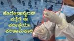 ಕೊರೊನಾವೈರಸ್ ಪತ್ತೆಗೆ 'ಫೆಲುಡಾ' ಪರೀಕ್ಷೆ: 500 ರೂ. ಮಾತ್ರ!