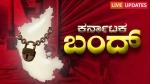 Karnataka Bandh Live Updates: ಮರಾಠ ಅಭಿವೃದ್ಧಿ ನಿಗಮ ಸ್ಥಾಪನೆ ವಿರೋಧಿಸಿ ಇಂದು ಕರ್ನಾಟಕ ಬಂದ್