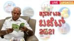 Karnataka Budget 2021 Live Updates; ಬಜೆಟ್ ಮಂಡಿಸಲಿದ್ದಾರೆ ಯಡಿಯೂರಪ್ಪ