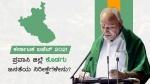 ಕರ್ನಾಟಕ ಬಜೆಟ್ 2021: ಪ್ರವಾಸಿ ಜಿಲ್ಲೆ ಕೊಡಗು ಜನತೆಯ ನಿರೀಕ್ಷೆಗಳೇನು?