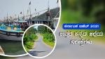 ಬಜೆಟ್ 2021; ಉತ್ತರ ಕನ್ನಡ ಜಿಲ್ಲೆಯ ನಿರೀಕ್ಷೆಗಳು