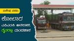 ವಿಶೇಷ ವರದಿ: ಕೋಲಾರ ಎಪಿಎಂಸಿ ಅನ್ಲಾಕ್; ರೈತರಲ್ಲಿ ಮಂದಹಾಸ