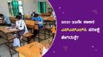2021-22 ನೇ ಸಾಲಿನ SSLC ಪರೀಕ್ಷಾ ಮಾದರಿ ಕುರಿತು ಶಿಕ್ಷಣ ಸಚಿವರು ಹೇಳಿದ್ದೇನು?