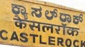 ಗೋವಾ ವಿರೋಧ; ಕ್ಯಾಸಲ್ ರಾಕ್- ತಿನೈ ಘಾಟ್ ಜೋಡಿ ಹಳಿ ಯೋಜನೆ ಸ್ಥಗಿತ