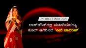 Unforgettable 2020: ಲಾಕ್ಡೌನ್ನಲ್ಲಿ ಮಹಿಳೆಯರನ್ನು ಕೂಲ್ ಆಗಿರಿಸಿದ 'ಸೀರೆ ಚಾಲೆಂಜ್'