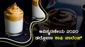 ಅವಿಸ್ಮರಣೀಯ 2020: ಡಲ್ಗೋನಾ ಕಾಫಿ ಚಾಲೆಂಜ್