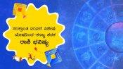 ಸಂಕ್ರಾಂತಿ 2021ರ ವಿಶೇಷ: ಮೇಷದಿಂದ ಕನ್ಯಾ ತನಕ ರಾಶಿ ಭವಿಷ್ಯ