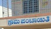 ಮಂಗಳೂರು; ಗ್ರಾಮ ಪಂಚಾಯಿತಿ ಅಧ್ಯಕ್ಷೆಗೆ ಡಬಲ್ ಸಂಭ್ರಮ