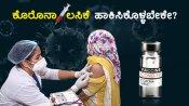 ಸಿಹಿಸುದ್ದಿ: ಕೊರೊನಾ ಲಸಿಕೆ ಪಡೆದುಕೊಳ್ಳುವ ಸುಲಭ ವಿಧಾನ