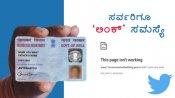 ಸರ್ವರ್ ಸಮಸ್ಯೆ: ಪ್ಯಾನ್-ಆಧಾರ್ ಕಾರ್ಡ್ ಲಿಂಕ್ ದಿನಾಂಕ ವಿಸ್ತರಿಸಲು ಪಟ್ಟು