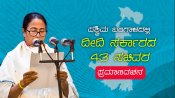West Bengal TMC Ministers Oath Taking Ceremony LIVE : ಪಶ್ಚಿಮ ಬಂಗಾಳದಲ್ಲಿ 43 ಸಚಿವರ ಪ್ರಮಾಣವಚನ