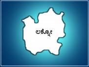 ಉತ್ತರ ಪ್ರದೇಶ ರಾಜಧಾನಿ ಲಕ್ನೊ ಲೋಕಸಭಾ ಕ್ಷೇತ್ರ ಪರಿಚಯ