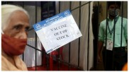 ಕೊರೊನಾ ಲಸಿಕೆ ಕೊರತೆ: ಭಾರತದ ಇಂದಿನ ಸ್ಥಿತಿಗೆ ಅಂದಿನ ತಪ್ಪು ಕಾರಣ!?
