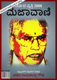 Ramachandra Gowda : Majavani Man of the Year 2008