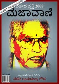 1229 Ramachandra Gowda Man Of The Year