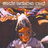 0129 Kadiruvalu Radhe Naga Aithal Book Review.html