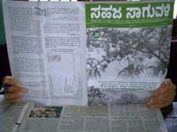 1207 Kannada Periodical Sahaja Agri Bimonthly.html