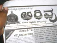 0104 Arivu Rit Act Bi Monthly Magazine Chintamani.html