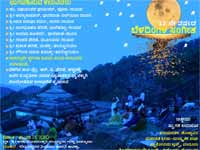 Neelkodu temple moon light music concert