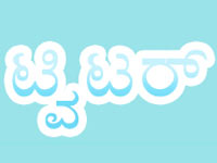 Subscribe to thatsKannada twitter to get BBMP election results