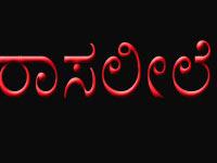 Kannada sexy kathegalu