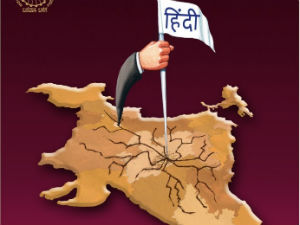 0914 September 14 Hindi Day Black Spot Democracy Aid0038.html