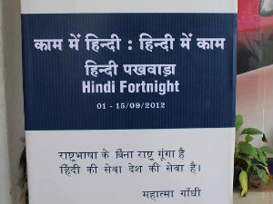 Online Petition against Hindi Pakshik