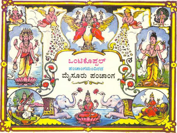 Ontikoppal Mysore Panchanga 2013 Vijaya Samvatsara