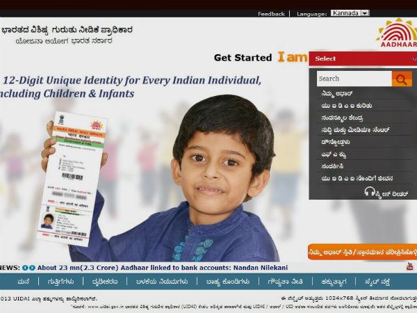 ಕನ್ನಡದಲ್ಲೇ ಆಧಾರ್ ಕಾರ್ಡ್ ಮಾಹಿತಿ ಪಡೆಯಬಹುದು! | Aadhaar card UIDAI information available in Kannada online Bangalore, - Kannada Oneindia