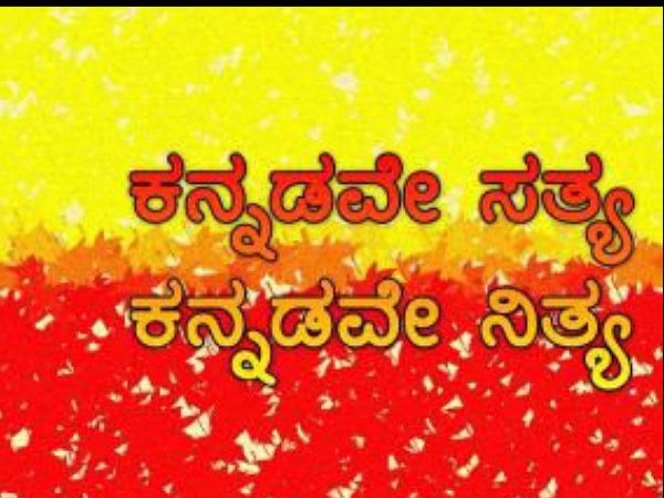 80th Kannada Sahitya Sammelana Madikeri Resolutions