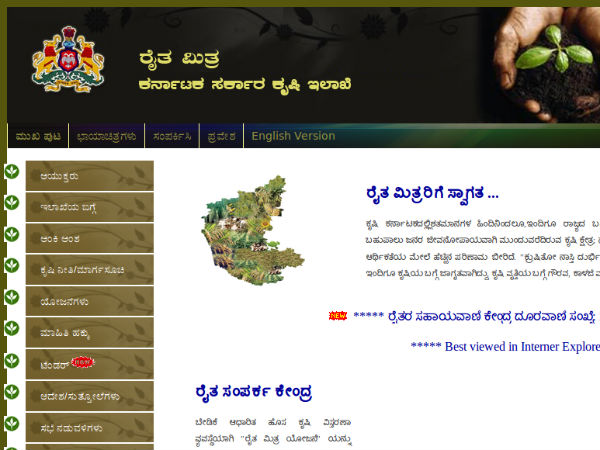 Raitamitra website re launched by Krishna Byre Gowda