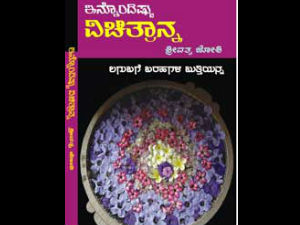 Vichitranna book release function on Aug.12