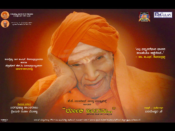 Loka Jangama Siddaganga Seer Shivakumara Swamiji Documentary 088200 Pg