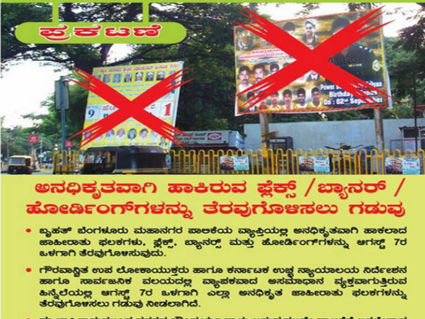 Illegal flex, banners : High Court un happy over BBMP
